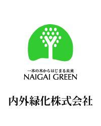 内外緑化株式会社